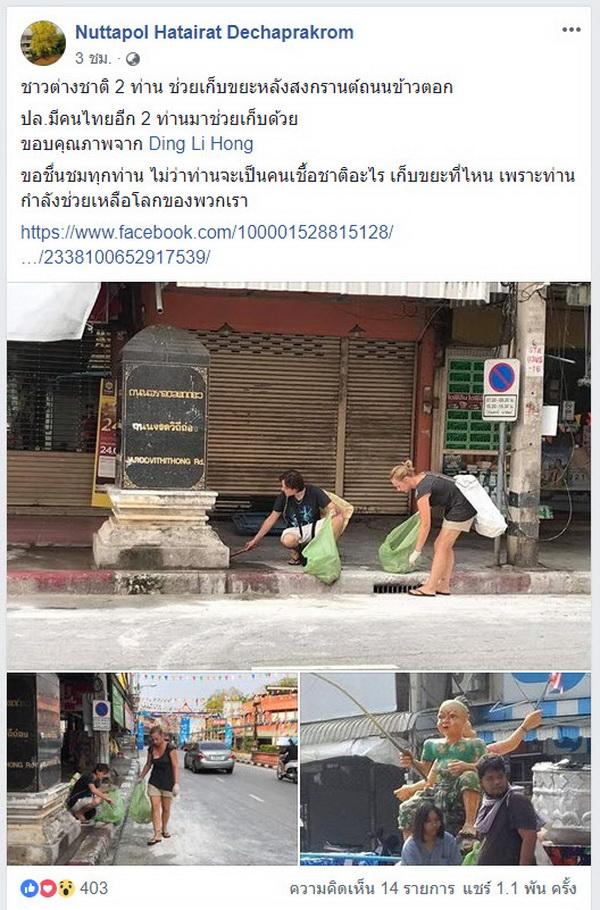 ขอบคุณภาพจาก FB Aof Siri Sotthiworakul , Nuttapol Hatairat Dechaprakrom และ Sukhothai Thanee