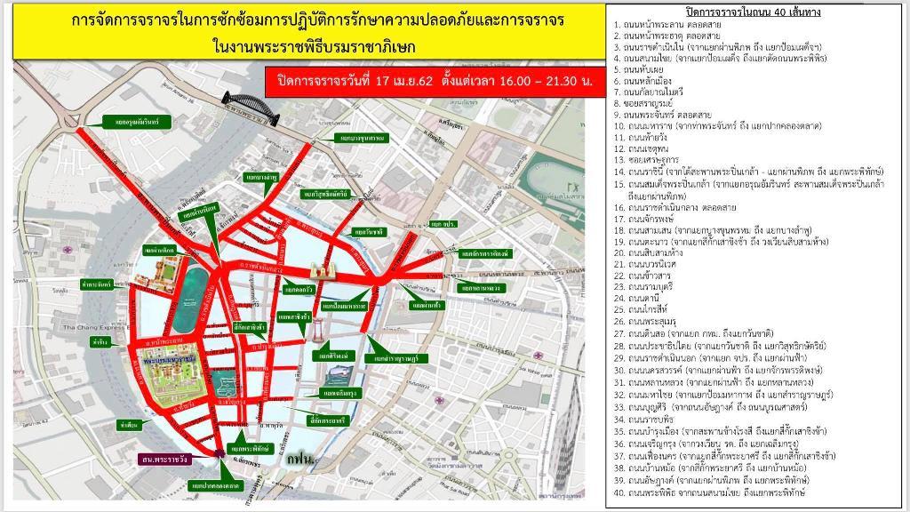 ปิดถนน 40 เส้นทาง ซ้อมงานพระราชพิธีบรมราชาภิเษก ในวันพรุ่งนี้ ตั้งแต่ 4 โมงเย็นเป็นต้นไป