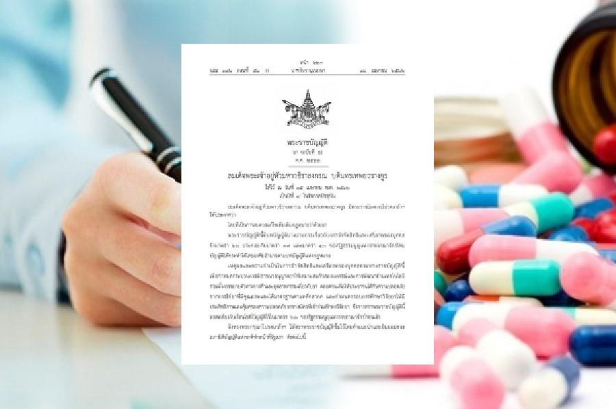 คลอดแล้ว พ.ร.บ.ยา ฉบับมินิ แก้ 18 มาตราตามคำสั่ง คสช. ให้หน่วยงานนอกขึ้นทะเบียนยา ประเด็นเห็นต่างยังรอแก้ไข