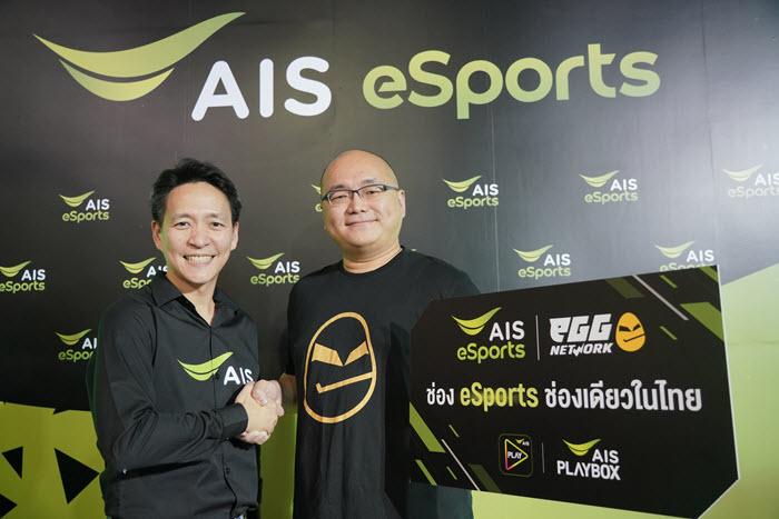 AIS เปิดตัวช่องอีสปอร์ตช่องแรกและช่องเดียวในไทย ดูฟรีตลอด 24 ชม.
