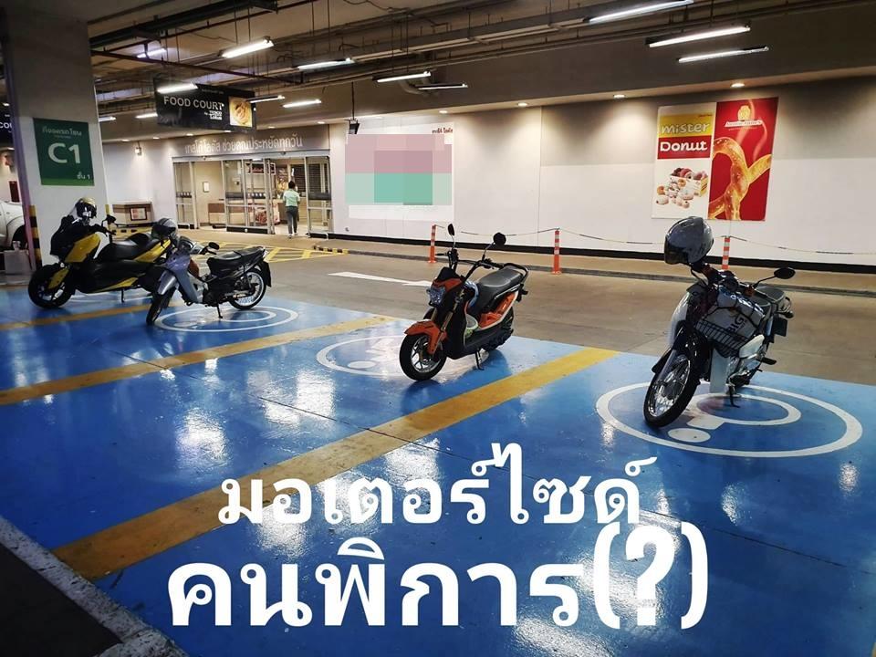 นักรณรงค์เพื่อคนพิการ เผยภาพรถจักรยานยนต์จอดทับที่ผู้พิการ วอนห้างฯลงโทษผู้ที่ไม่พิการจริง