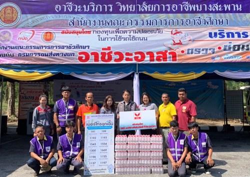 เอสเอสไอสนับสนุนน้ำดื่มอาชีวะอาสาช่วง สงกรานต์ 2562