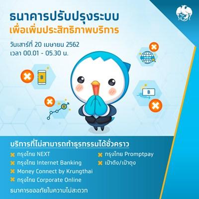กรุงไทยปิดระบบอิเล็กทรอนิกส์ชั่วคราว 20 เมษายนนี้เวลา 00.01 – 05.30 น.