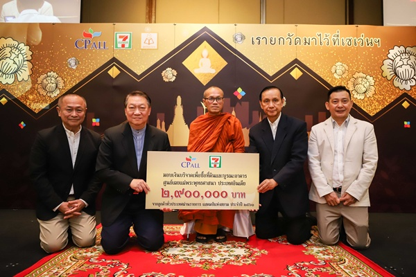 เซเว่นฯ มอบเงินบริจาคจากลูกค้า สมทบทุนสร้างอาคารและศูนย์เผยแพร่พระพุทธศาสนา