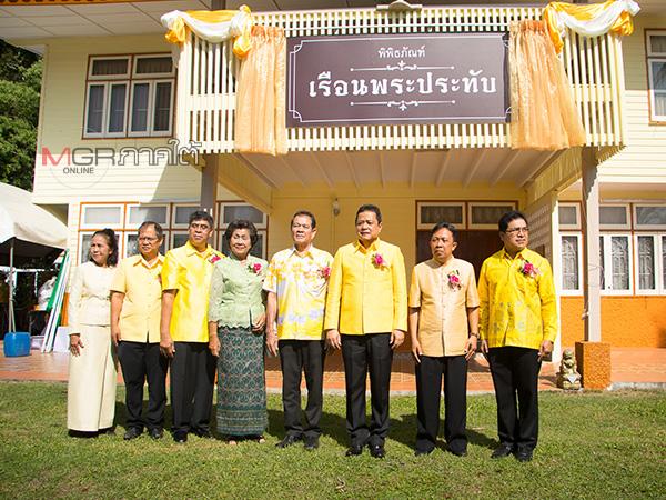 """ศูนย์ศึกษาและพัฒนาชุมชนเขต 9 ยะลา เปิดเรือนพระประทับ """"ในหลวง ร.๙"""" ให้ประชาชนเข้าชม"""
