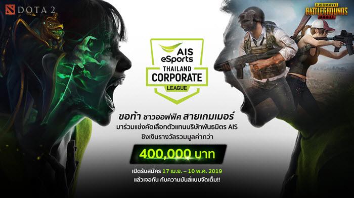 AIS ชวนชาวออฟฟิศร่วมศึกอีสปอร์ต ชิงเงินรางวัลกว่า 4 แสนบาท!
