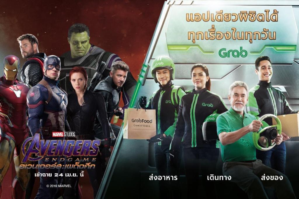 แกร็บ - 'Avengers: Endgame' ผนึกกำลังแคมเปญ 'พิชิตทุกวันได้ด้วยซูเปอร์แอปแค่แอปเดียว