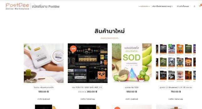 เปิดตัว PostDee แพลตฟอร์มซื้อขายออนไลน์ ตอบโจทย์ผู้ประกอบการยุคใหม่ ลุยตลาดอุตสาหกรรม 4.0