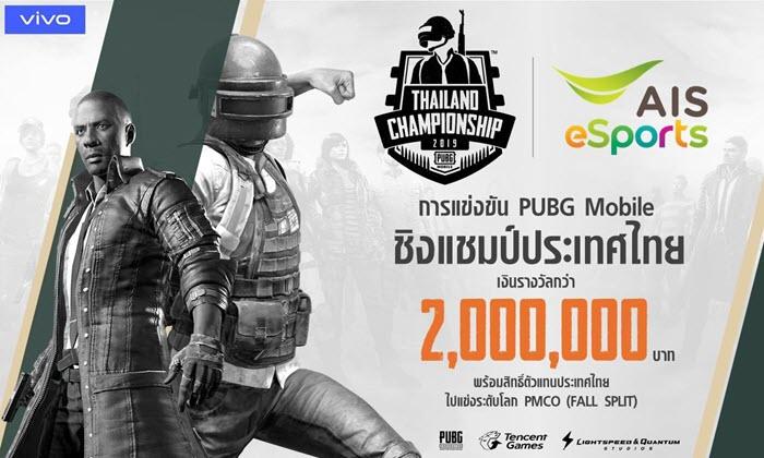 """""""PUBG Mobile"""" เปิดศึกชิงแชมป์ประเทศไทย ชิงเงินรางวัล 2 ล้าน!"""