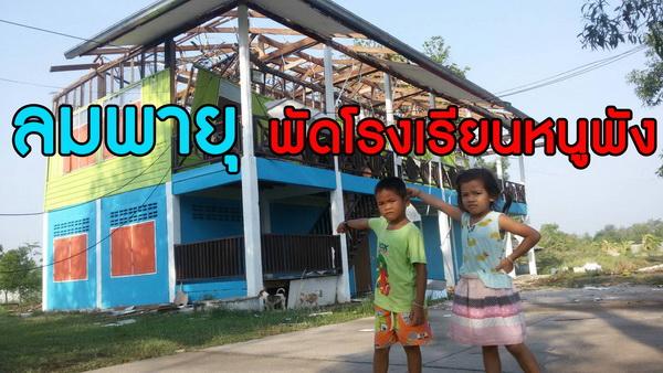 พายุร้อนถล่มอ.ไชยวานอุดรฯบ้านพังกว่า120หลัง โรงเรียนถูกหอบหลังคาหาย