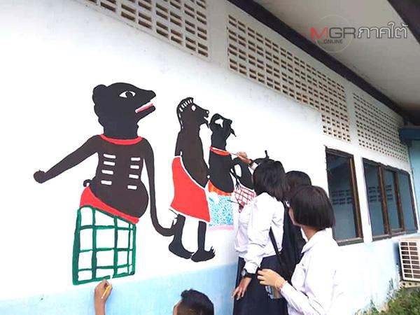 ครู-นักเรียน ร.ร.หาดปากเมง สรรค์สร้างงานศิลปะรองรับนักท่องเที่ยว