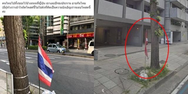 ชาวเน็ตถล่มยับ! หญิงแชร์ภาพคนญี่ปุ่นปักธงชาติไทย เหตุทิ้งขยะริมถนน เพจดัง พิสูจน์ ที่แท้ธงจากร้านอาหาร