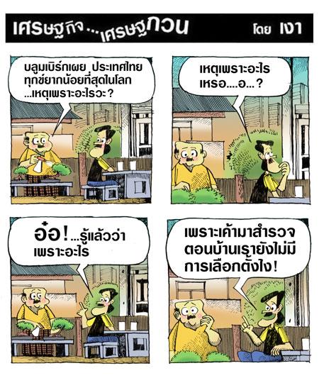 เหตุไทยทุกข์ยากน้อยที่สุด