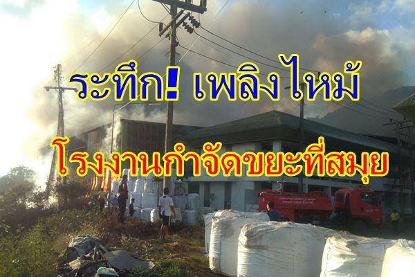 ด่วนเกิดเพลิงปริศนาลุกไหม้ในโรงงานกำจัดขยะมูลฝอยเทศบาลนครเกาะสมุย