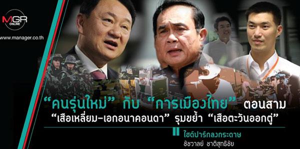"""""""คนรุ่นใหม่"""" กับ """"การเมืองไทย"""" ตอนสาม """"เสือเหลี่ยม-เอกอนาคอนดา"""" รุมขย้ำ """"เสือตะวันออกตู่"""""""