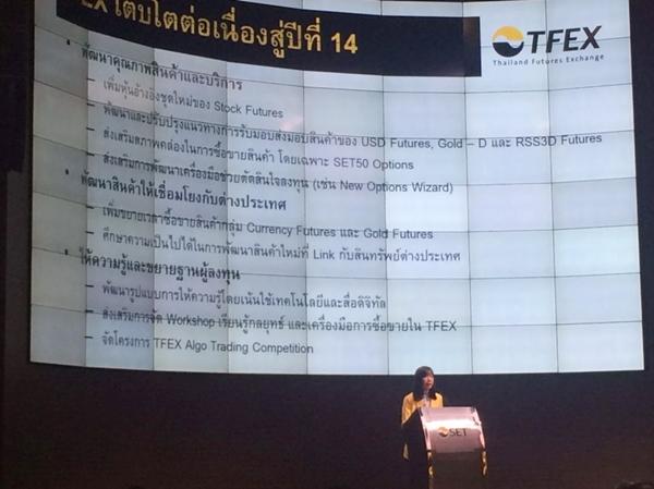 TFEX เติบโตต่อเนื่องก้าวสู่ปีที่ 14 มุ่งพัฒนาสินค้าตอบโจทย์นักลงุทน