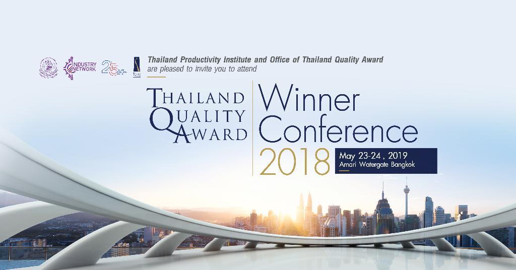 """สถาบันเพิ่มผลผลิตแห่งชาติ ชวนสัมมนา """"Thailand Quality Award 2018 Winner Conference"""""""