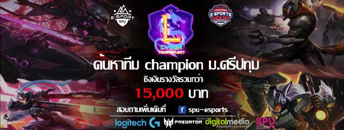"""LOL Cyber Tournament"" งานแข่งเกมจัดโดยนักศึกษาหลักสูตรอีสปอร์ต"