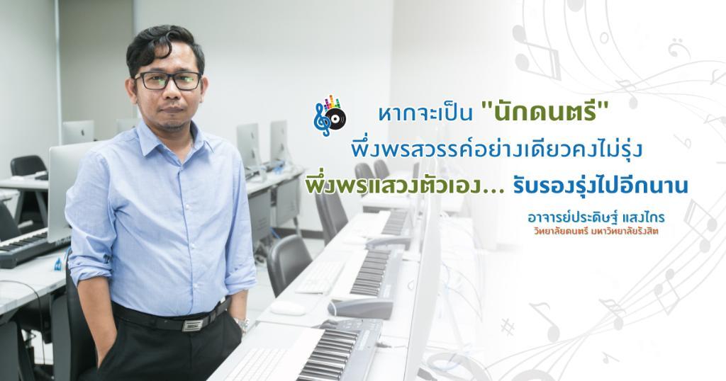 อ.ปู แห่งวิทยาลัยดนตรี บุคคลมากความสามารถในศาสตร์ประพันธ์เพลง-ผลิตดนตรี