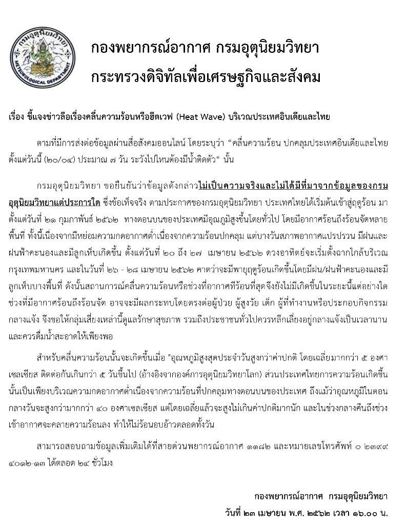 กรมอุตุฯ แจงคลื่นความร้อนข่าวลือออนไลน์ ชี้เหตุจากอากาศร้อนจัดในไทย