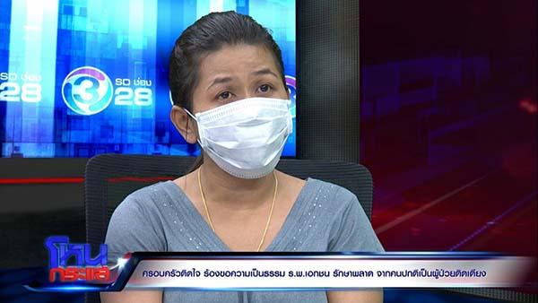 เมียเรียก 20 ล้านทั้งน้ำตา! รพ.เอกชนรักษาผิดพลาด ผัวมีสภาพป่วยติดเตียง