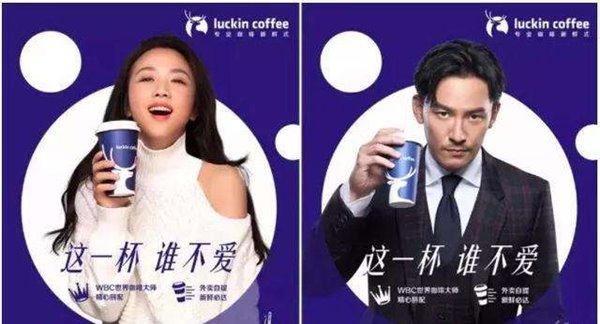 New China Insights: Luckin Coffee ร้านกาแฟแบรนด์จีน ที่กำลังมาแรงแซง Starbucks
