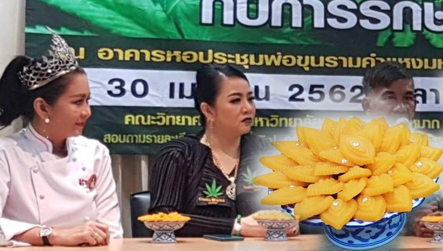 """""""แม่มดกัญชา"""" ร่วม ม.ราม - อดีตนางงาม เปิดตัว """"ขนมไทย"""" ผสมกัญชา ส่งออกขายสหรัฐฯ"""