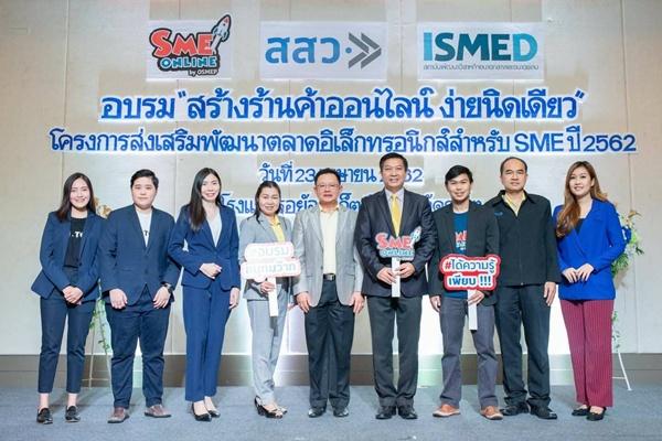สสว. ขยายช่องทางตลาดออนไลน์ ผู้ประกอบการภาคใต้  ด้วยโครงการพัฒนาตลาดอิเล็กทรอนิกส์สำหรับ SMEs ปี 2562