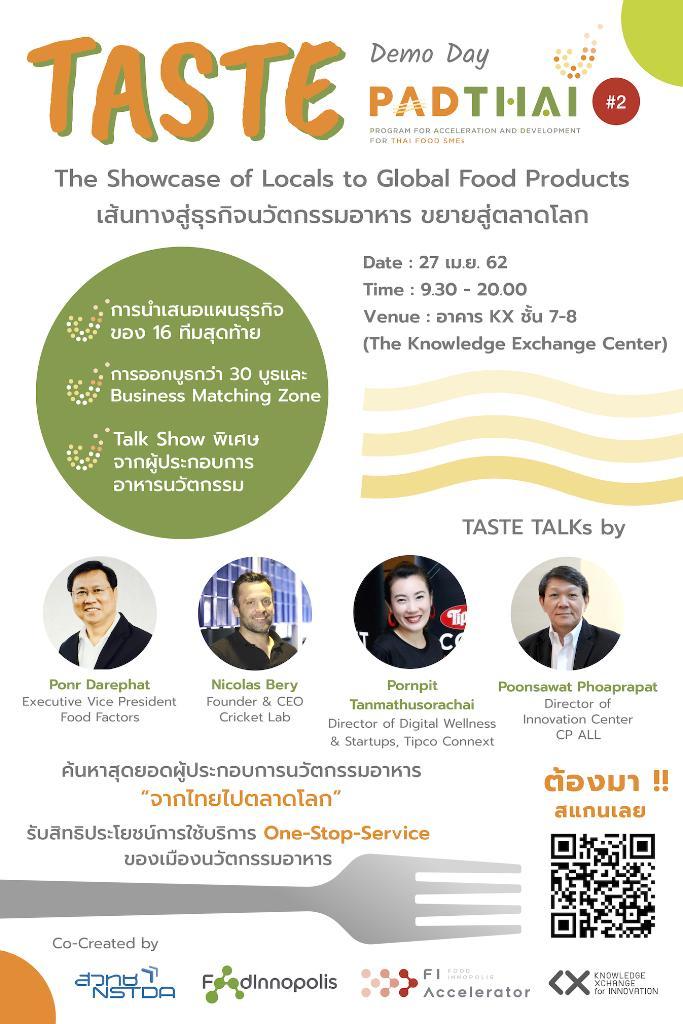 สวทช. ชวนผปก.ร่วมงาน TASTE นวัตกรรมอาหารไทยสู่ตลาดโลก