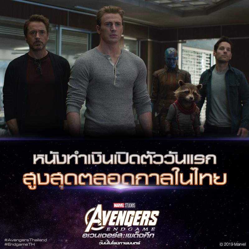 """ทุบสถิติของทุกสถิติ! """"Marvel Studios' Avengers: Endgame"""" ทุบสถิติรายได้เปิดตัวสูงสุด"""
