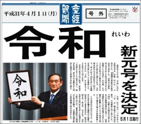 """จาก """"เฮเซ"""" สู่ """"เรวะ"""": ญี่ปุ่นฟื้นความฝันแห่งชาติ"""