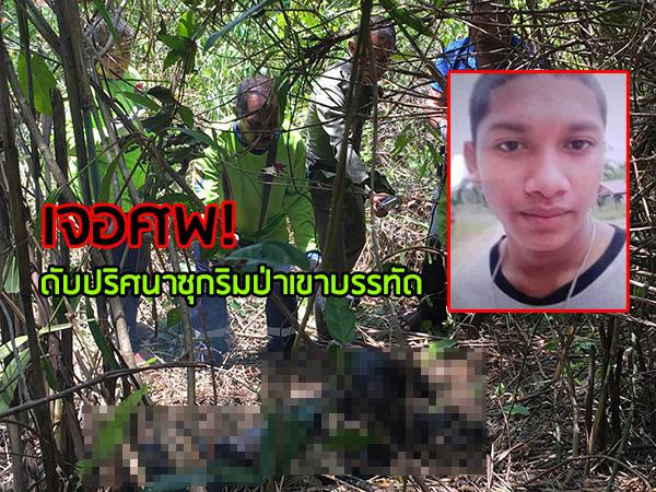 ผงะพบศพเด็กชายวัย 14 ดับปริศนาริมป่าเทือกเขาบรรทัด จ.พัทลุง