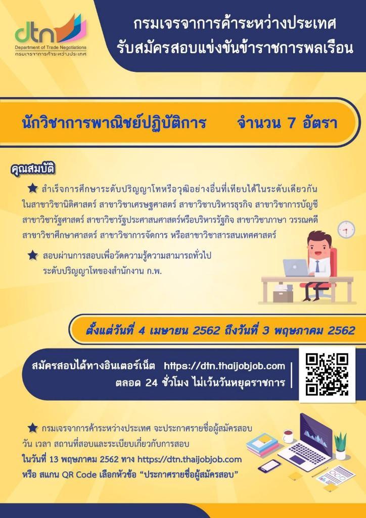 กรมเจรจาฯ ชวนคนรุ่นใหม่ เสริมทีมร่วมเจรจาขับเคลื่อนการค้าไทยในเวทีโลก