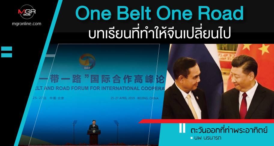 One Belt One Road บทเรียนที่ทำให้จีนเปลี่ยนไป