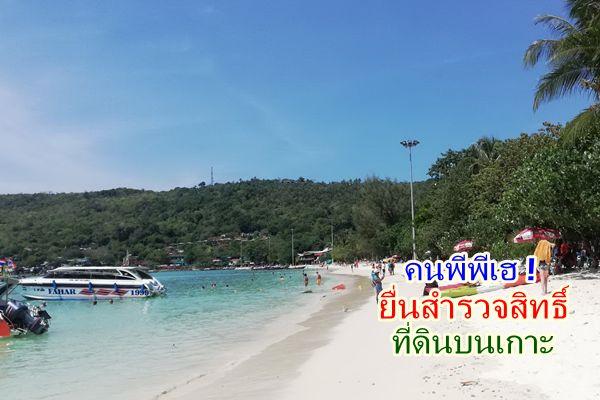 คนเกาะพีพี เฮ! แห่แจ้งสำรวจครอบครองที่ดินบนเกาะหวังได้สิทธิ์