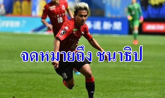 """แฟนบอลญี่ปุ่นเขียนจดหมายภาษาไทยส่งถึง """"ชนาธิป"""""""