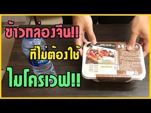 """""""พาณิชย์"""" เผย """"อาหารอุ่นร้อนด้วยตนเอง"""" กำลังมาแรงในตลาดจีน ชี้เป็นโอกาสส่งออกของไทย"""