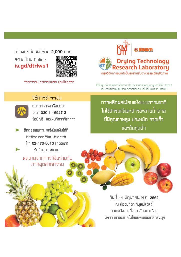 ชวนผปก.เกษตร-อาหาร อบรม การผลิตผลไม้แห้งแบบธรรมชาติ ไร้สารเคมี