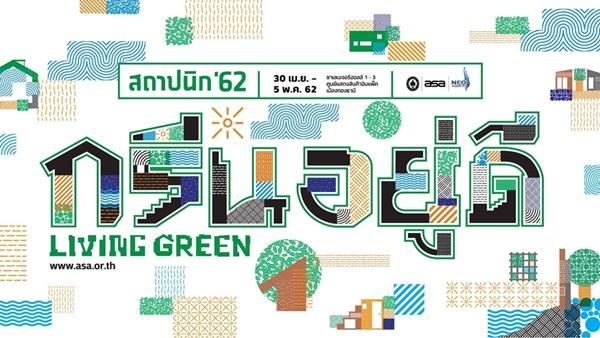 """งานสถาปนิก'62 เริ่มแล้ว """"กรีน อยู่ ดี : Living Green"""" โชว์นวัตกรรมแนวคิดออกแบบที่ยั่งยืนฝ่าวิกฤตสิ่งแวดล้อม"""