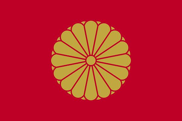 ธงประจำพระองค์สมเด็จพระจักรพรรดิแห่งญี่ปุ่น