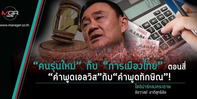 """""""คนรุ่นใหม่""""กับ""""การเมืองไทย"""" ตอนสี่ """"คำพูดเอลวิส""""กับ""""คำพูดทักษิณ""""!"""