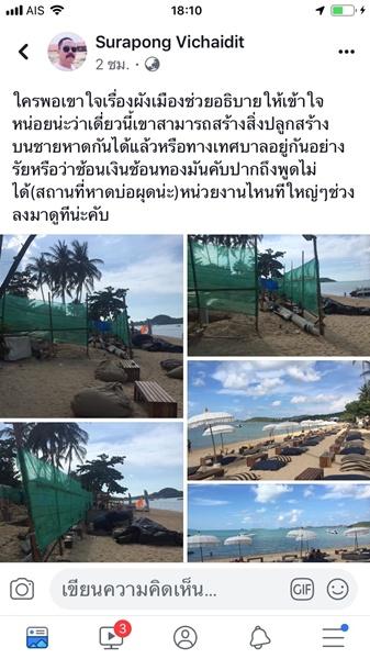สั่งระงับก่อสร้างแล้ว! สิ่งปลูกสร้างรุกล้ำชายหาดเกาะสมุย หลังแชร์สนั่นโซเชียล