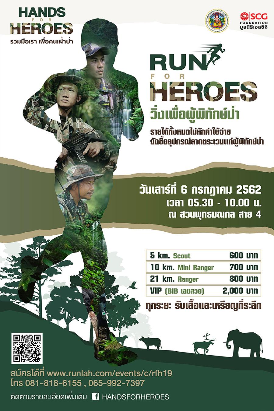 """มูลนิธิเอสซีจี ชวนวิ่ง """"Run for Heroes"""" รายได้มอบให้ """"คนเฝ้าป่า"""" ทั่วประเทศ"""