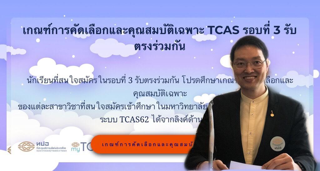 สรุปยอด TCAS รอบ 3 สมัครกว่า 1.1 แสนคน