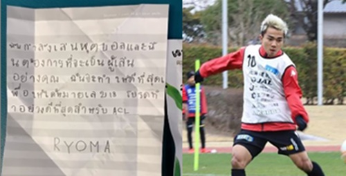 """ไอดอลเด็กญี่ปุ่น! แฟนบอลเขียนจดหมายถึง """"ชนาธิป"""" ขอตามรอยสวมเบอร์ 18"""