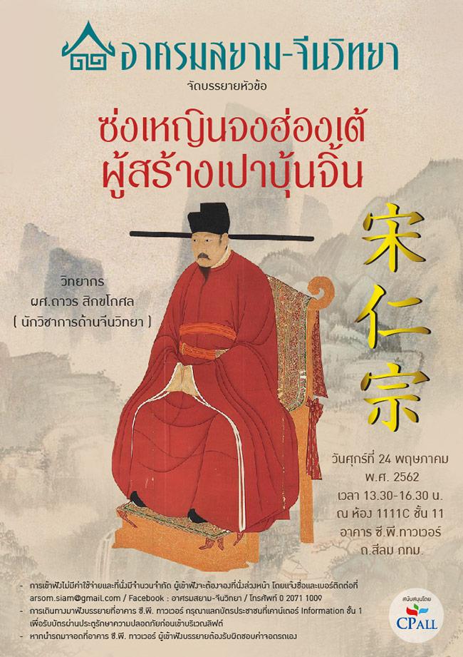 """เชิญฟังการบรรยาย เรื่อง """"ซ่งเหญินจงฮ่องเต้ผู้สร้างเปาบุ้นจิ้น"""" จัดโดย อาศรมสยาม-จีนวิทยา"""