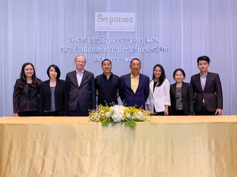 ทรัสต์ SRIPANWA ประชุมสามัญผู้ถือหน่วยทรัสต์