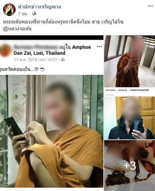 ภาพที่มีการโพสต์ในเฟซบุ๊ก จนเป็นที่วิพากษ์วิจารณ์ว่าทำตัวไม่เหมาะสมกับเพศสมณะ