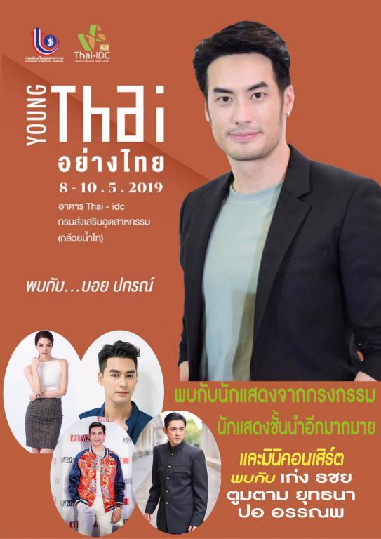 """กสอ. ชวนเที่ยวงาน """"Young Thai อย่างไทย ชอป ชม"""""""