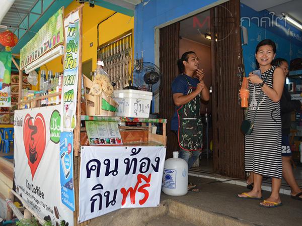 """ใจป้ำ! พ่อค้าน้ำเมืองเบตงชวนคนท้องดื่มกินฟรีจนกว่าจะคลอดที่ร้าน """"ยู คอฟฟี่"""""""